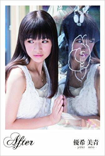 女優 優希美青 Yuki Mio さん グラビア作品リスト