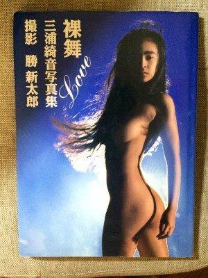 元祖ヌードル 三浦綺音 Miura Ayane さん 動画と画像の作品リスト