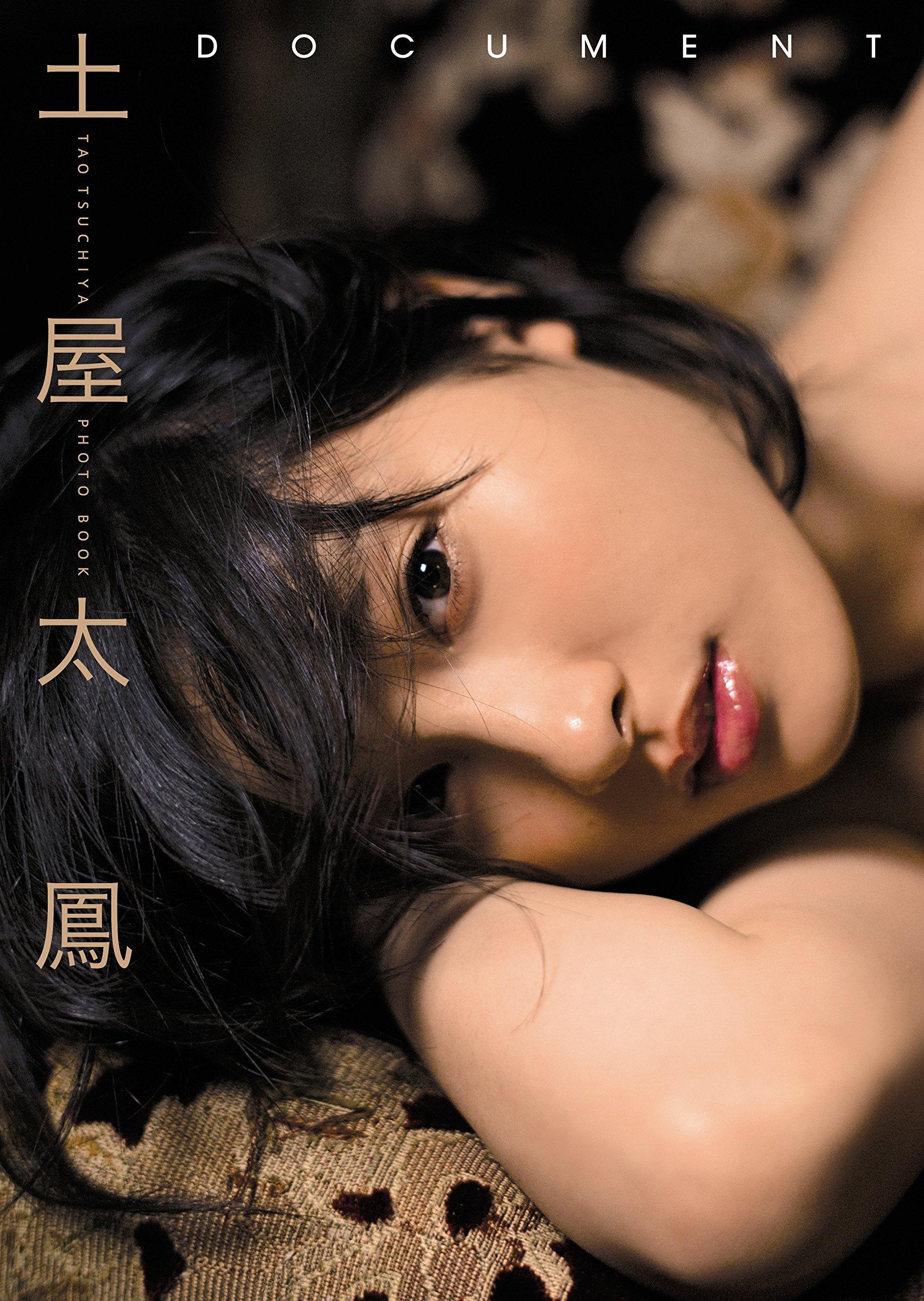 グラビアアイドル Cカップ 土屋太鳳 Tsuchiya Tao 作品集